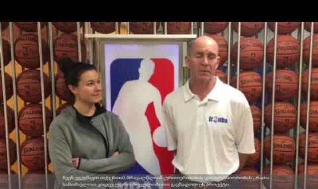 Junior NBA-ს ხელმძღვანელობა – მიმართვა საქართველოს კალათბურთის ეროვნულ ფედერაციას