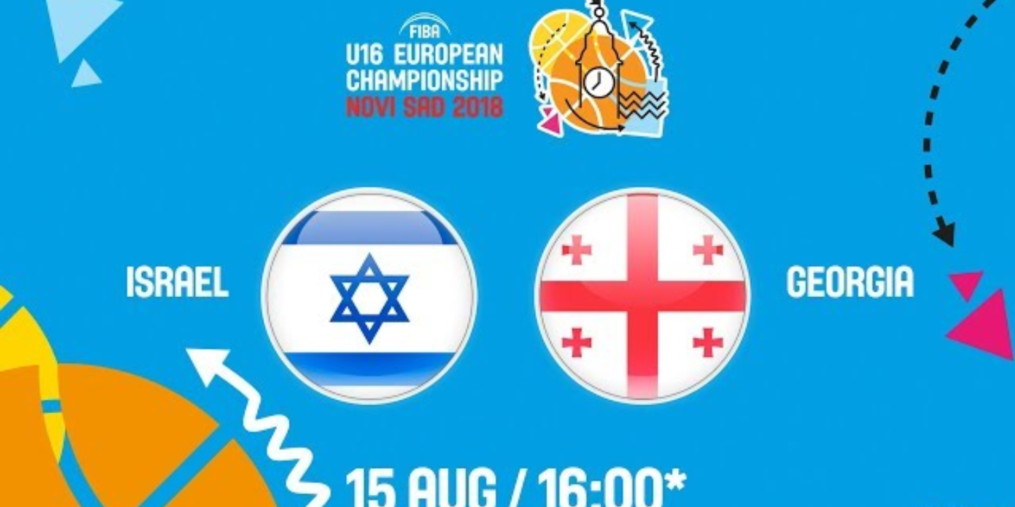 LIVE: ისრაელი – საქართველო. ევროპის U16 ჩემპიონატი