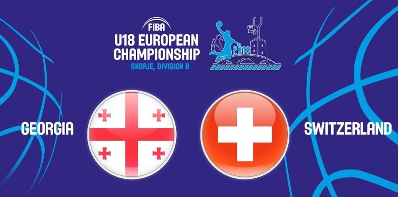 U18. საქართველო – შვეიცარია. LIVE 19:30 საათიდან