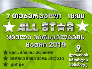 2019 წლის ALL STAR-ის შემადგენლობა ცნობილია