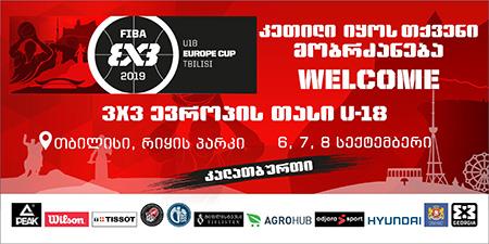 თბილისში FIBA 3X3 ევროპის თასი U18 გაიმართება (VIDEO)