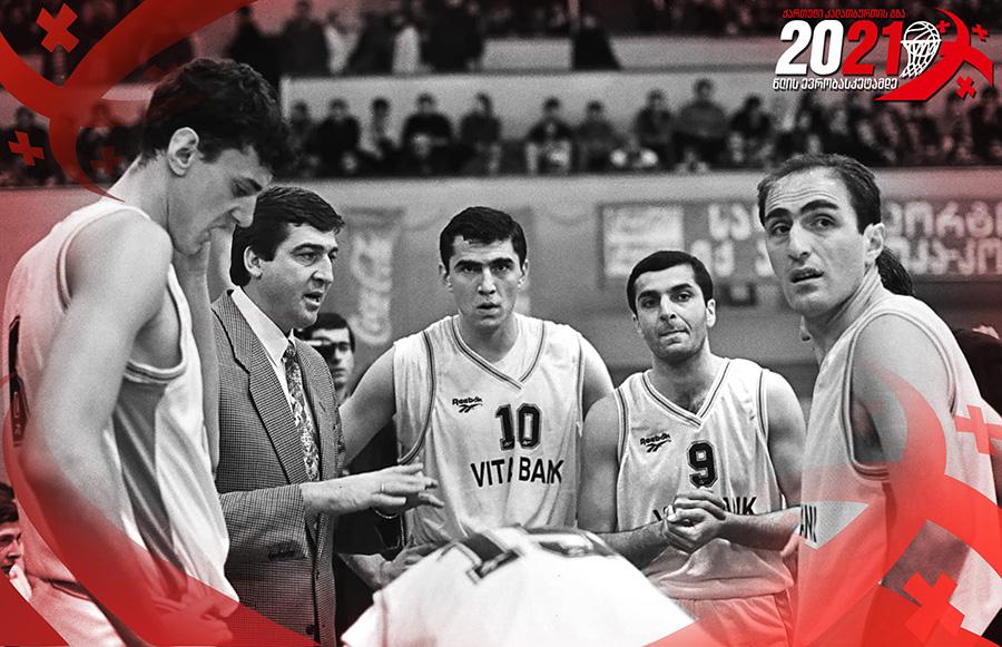 The road of Georgian Basketball – Sanadze, Darsadze, Guraspauli