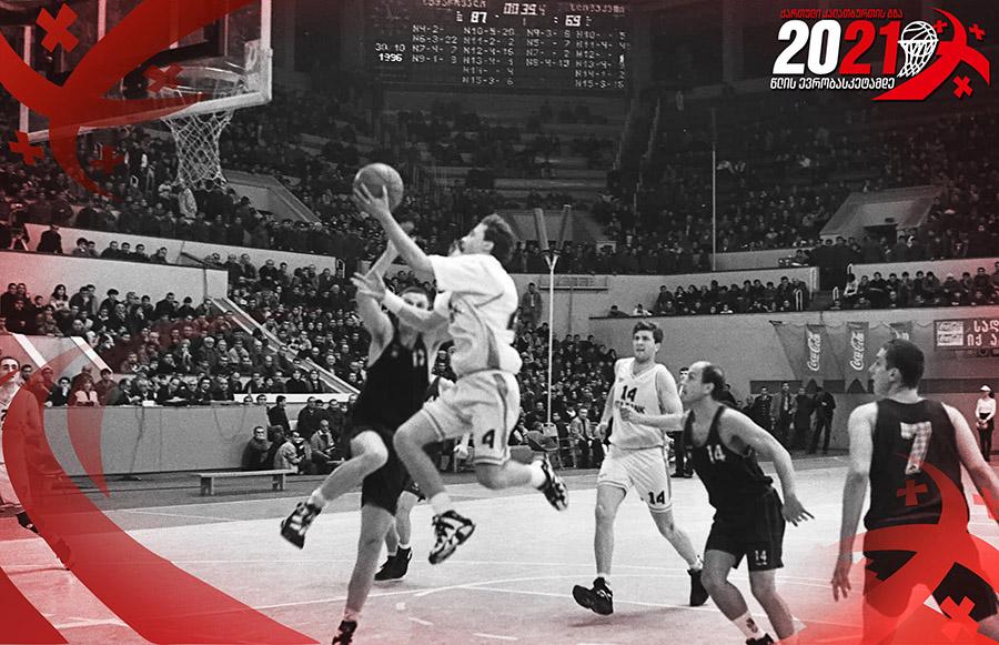The history of Georgian basketball until Eurobasket – Part VII