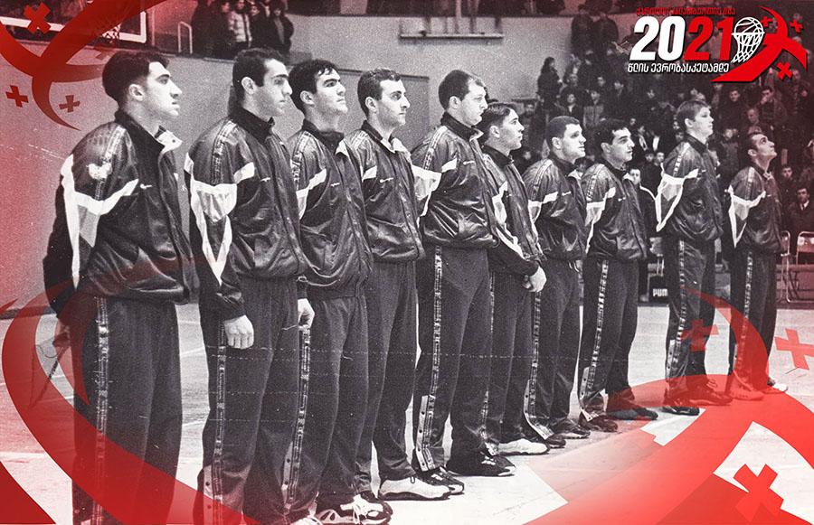 the road of Georgian Basketball to Eurobasket2021 (Part VI)