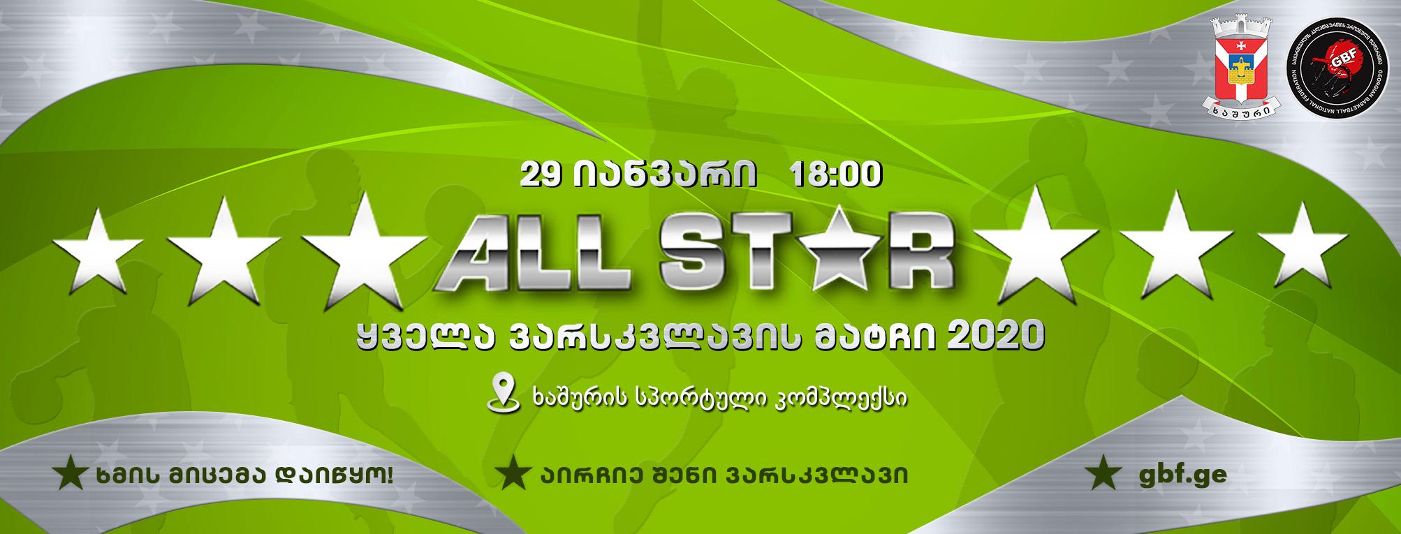 სუპერლიგის ALL STAR 2020-ის ყველა მონაწილე ცნობილია