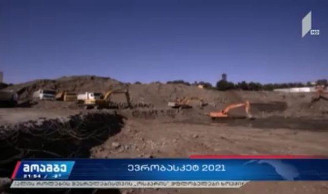 ევრობასკეტ2021-ახალი დარბაზის მშენებლობის პროცესი