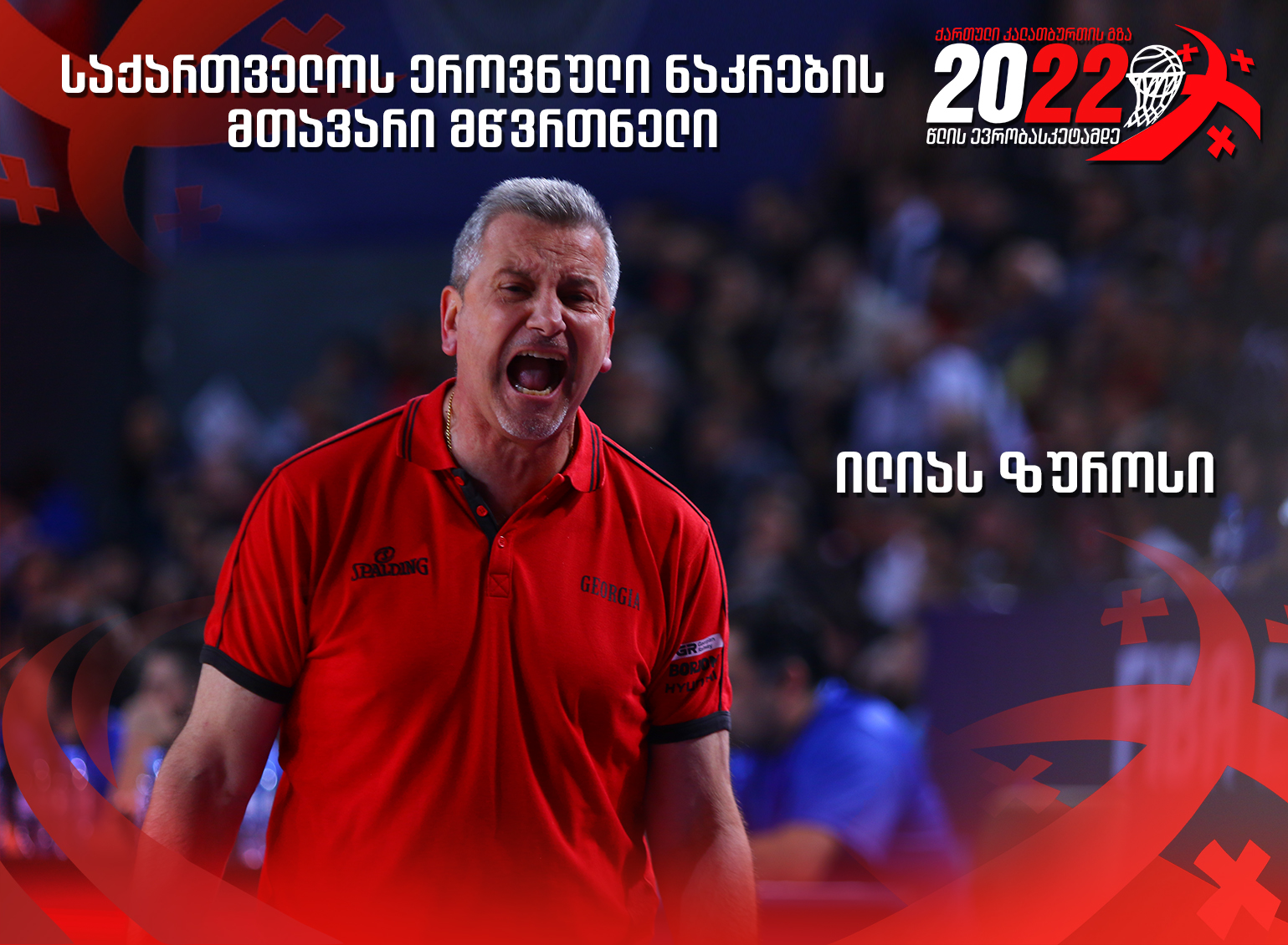 The Road to Eurobasket - Ilias Zouros and the coaching staff of the national team