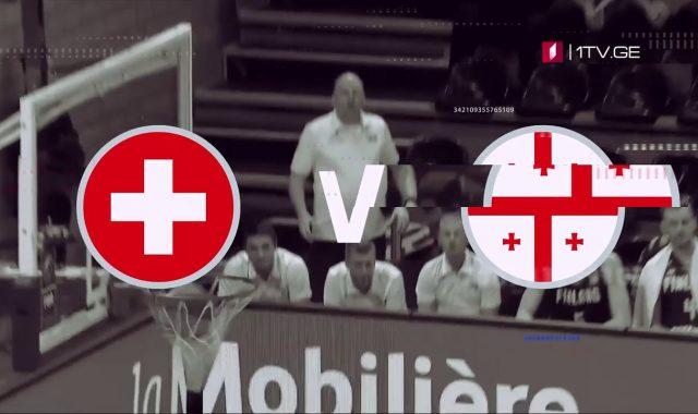 შვეიცარია vs საქართველო (მატჩის ანონსი)