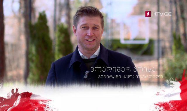 """""""ბაბლი"""" საქართველოში – ისტორიული დღეები საქართველოს პირველ არხზე"""